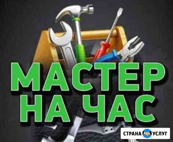 Мастер на час 24 часа Иркутск