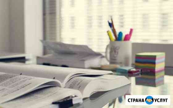 Репетитор по английскому языку Астрахань