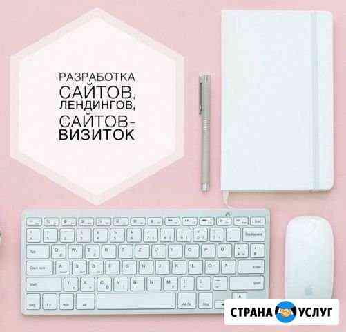 Разработка сайтов Иркутск