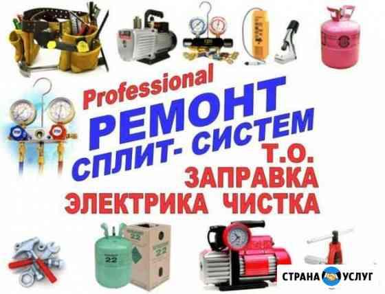 Установка сплит-систем, заправка, чистка Астрахань