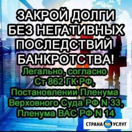 Списание долгов без банкротства Омск