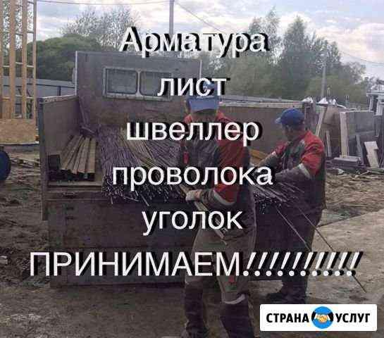 Прием металла, делового металлопроката Арматура Омск