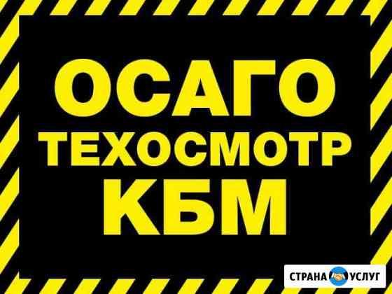 Е-осаго,восстановление кбм, техосмотр Омск