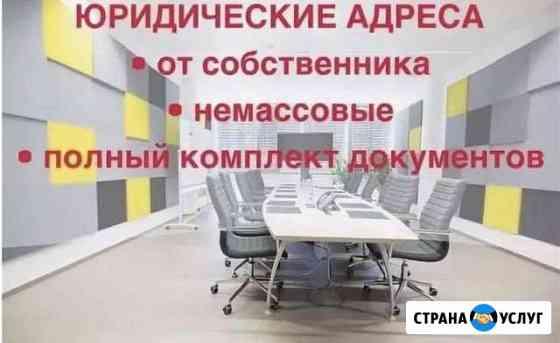 Юридический Адрес Омск