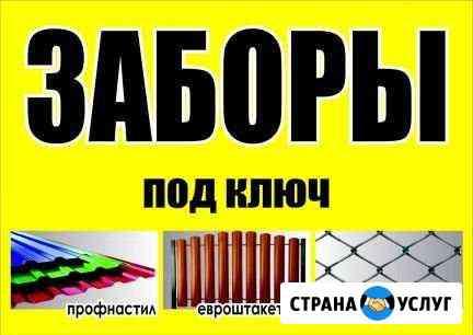 Заборы Любинский