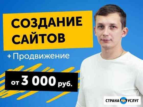 Создание сайтов. Продвижение в топ-10 Астрахань