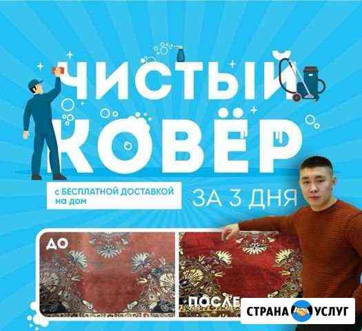 Стирка ковров с бесплатной доставкой Омск
