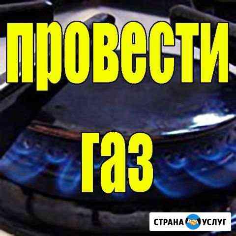 Мастер по подключению газа к частному дому Астрахань