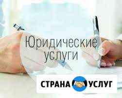 Юридические услуги Астрахань