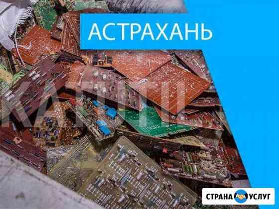 Скупка электронного лома в Астрахани Астрахань