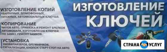 Изготовление всех типов ключей Иркутск