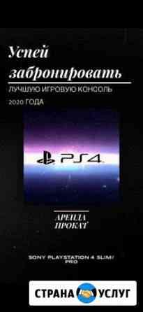 Sony PS4 аренда Омск