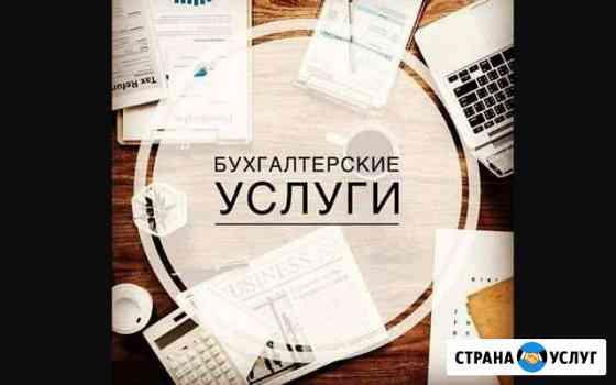Бухгалтер Омск