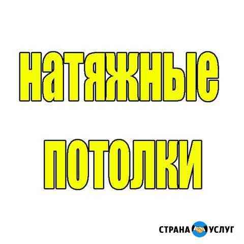 Потолки любой сложности от ведущих производителей Астрахань