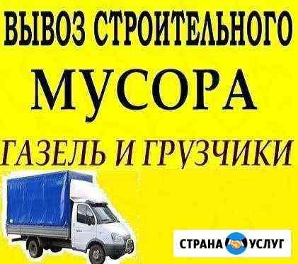 Вывоз/мусора утилизация Астрахань