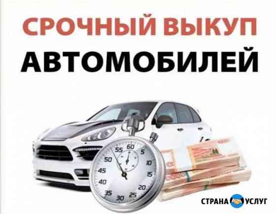 Выкуп автомобилей в любом состоянии Утилизация Астрахань