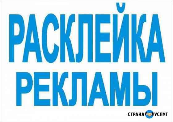 Расклейка объявлений Омск