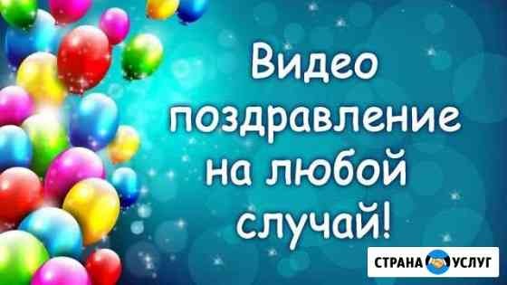 Видео поздравление из ваших фото и видео Иркутск