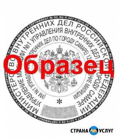 Изготовление печатей без лишних вопросов Омск