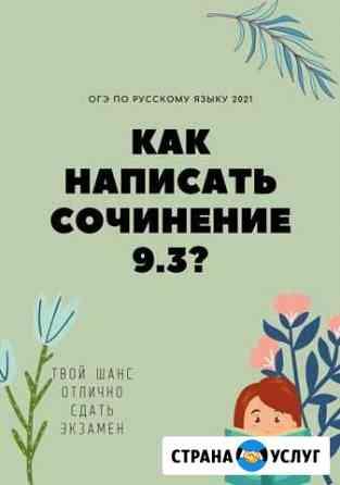Как написать сочинение 9.3 - огэ по русскому Омск