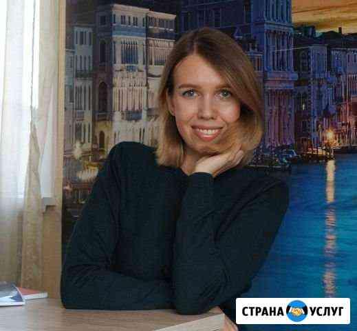 Репетитор по английскому онлайн Иркутск