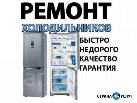 Ремонт холодильников на дому Астрахань