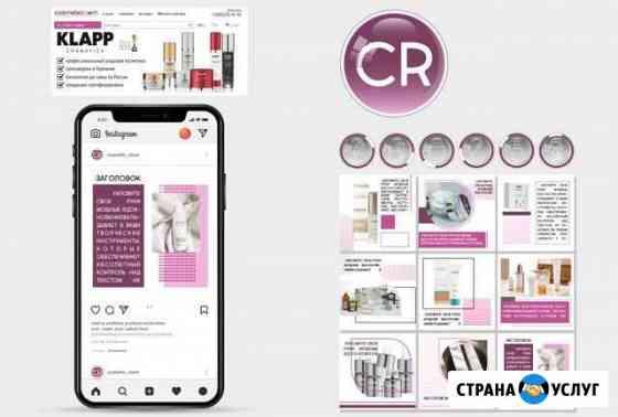 Оформление инстаграм профиля (Instagram) Иркутск