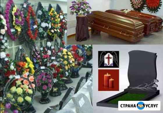 Ритуальные услуги без посредников Омск