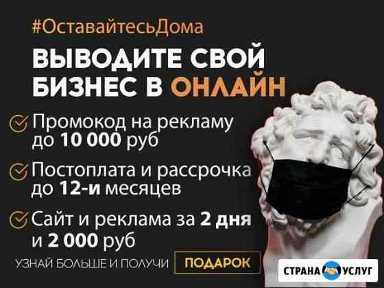 Создание сайтов. Продвижение сайтов. Цены 2017 г Омск