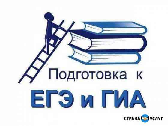 Репетитор русский язык ул.1-я Перевозная 131б Астрахань