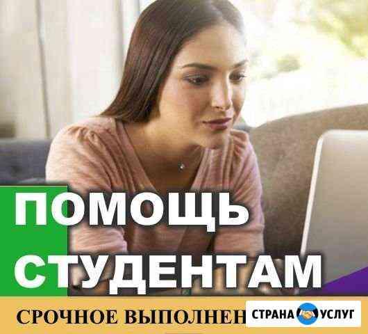Оформлю отчет по практике, помогу в учебе Астрахань