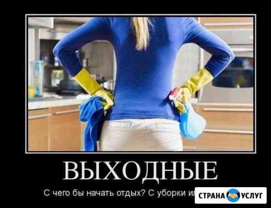 Клининг уборка Астрахань