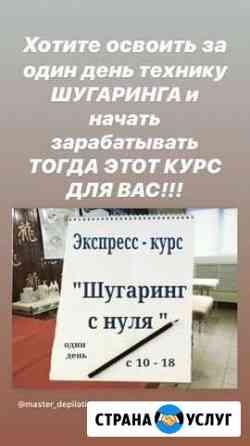 Обучение Шугарингу Омск