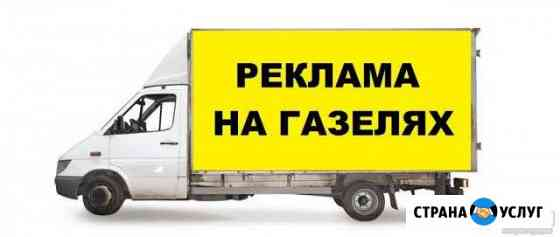 Реклама на Газелях автобилборд (аналог наружной) Омск