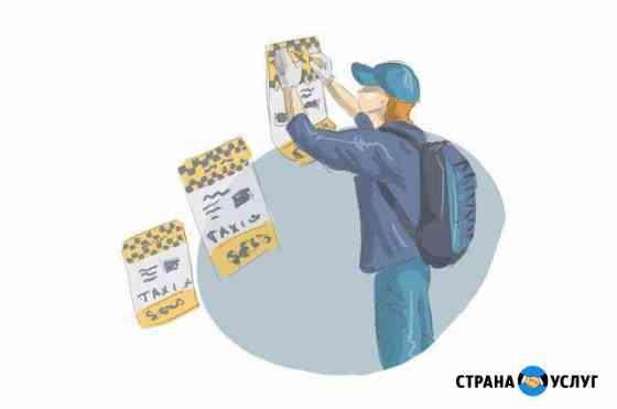 Расклейка и распространение вашей рекламы Иркутск