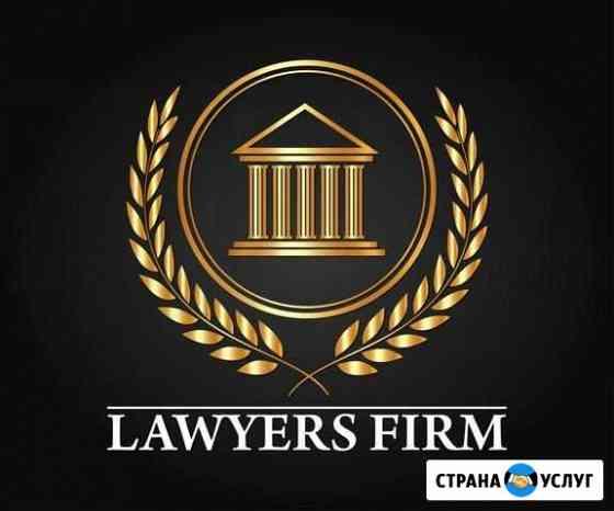 Юридические услуги. Юрист Омск