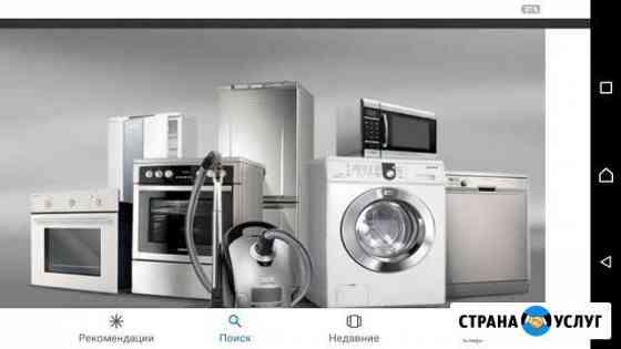 Ремонт стиральных машин любой сложности Астрахань