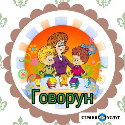 Логопед, дефектолог, психолог Омск