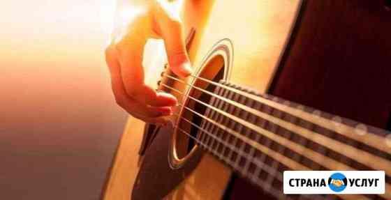 Уроки игры на гитаре Ахтубинск