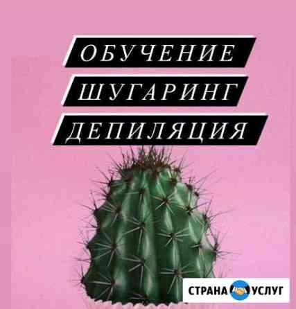 Обучение шугаринг сахар Иркутск