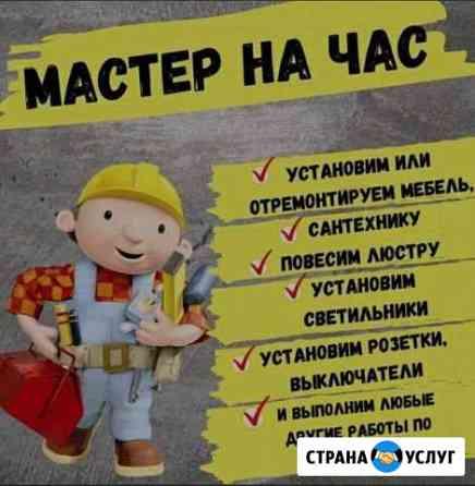 Мастер на час Иркутск