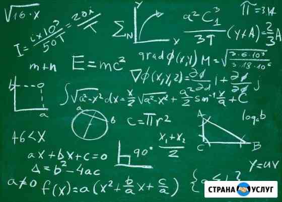 Репетитор по математике, физике, информатике Иркутск