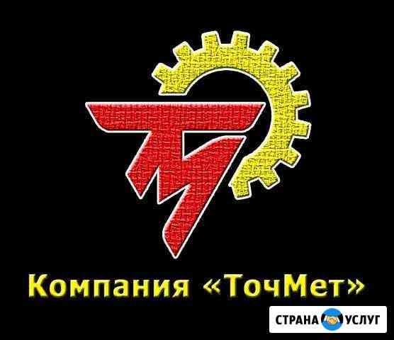 Токарные и фрезерные работы Омск