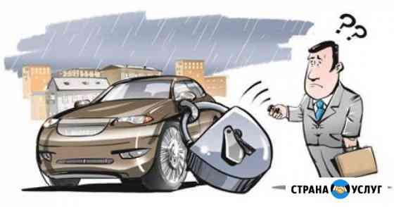 Аварийное Вскрытие Автомобилей. Изготовление ключ Омск