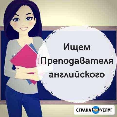 Репетитор по английскому языку Омск
