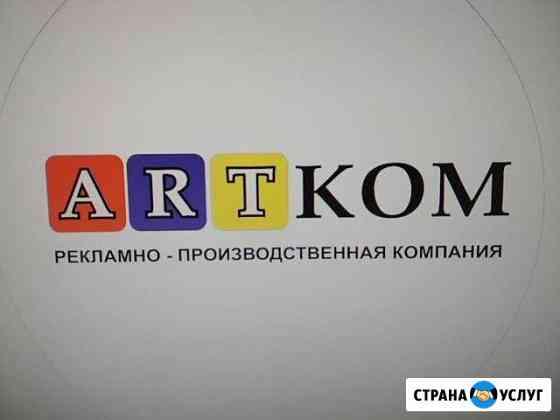 Печать баннеров от 85р кв.м Иркутск