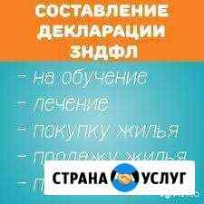 Заполнение деклараций по форме 3-ндфл Астрахань