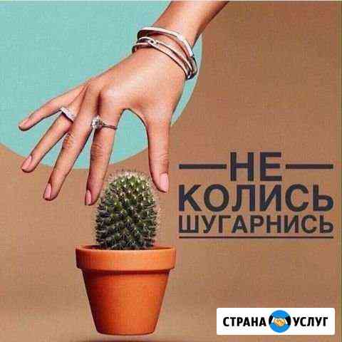 Шугаринг Мужской-Женский Астрахань