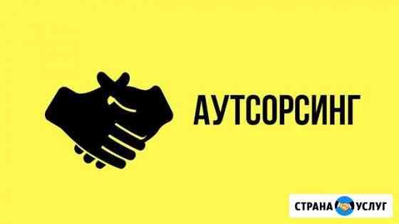 Ведение бухгалтерского учёта, налогообложение Омск