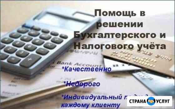 Бухгалтерские услуги Омск